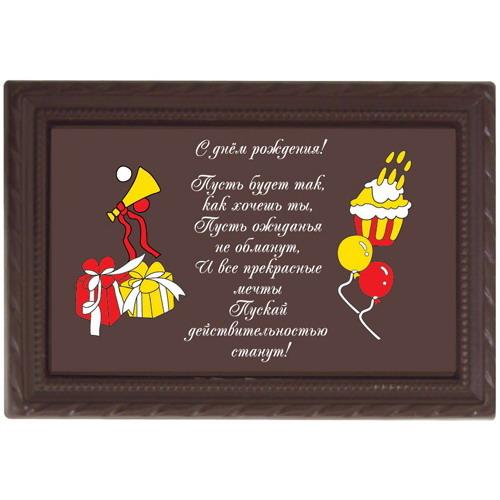 летнего поздравления прикольные подарок шоколад товары уже