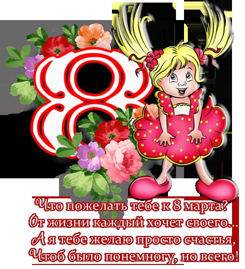 Поздравление к 8 марту для девочки