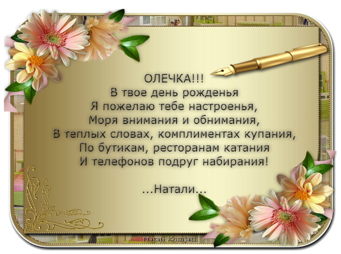Дебилах, открытка олечка с днем рождения тебя